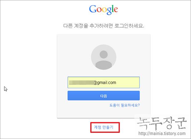 구글 지메일 계정추가와 두개 이상의 메일을 한곳으로 모으는 방법