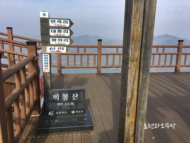 제천 청풍호 관광 모노레일타고 비봉산 정상까지12