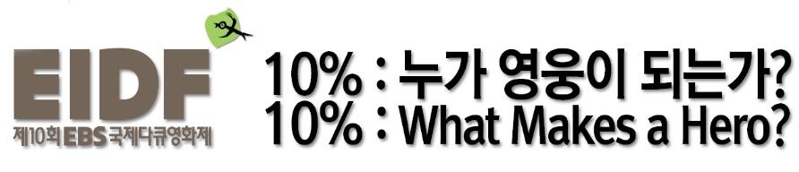 [EIDF2013 상영작 소개] 페스티벌 초이스_10%: 누가 영웅이 되는가?