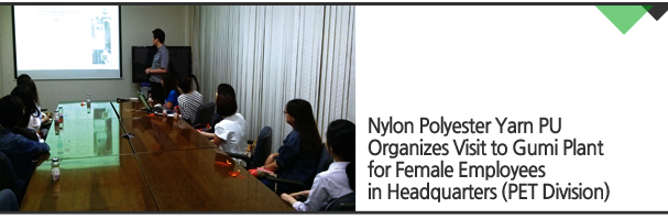Nylon Polyester Yarn PU Organizes Visit to Gumi Plant for Female Employees in Headquarters (PET Division)