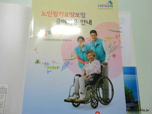 노인장기요양보험 신청 방법