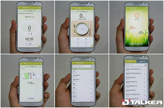 Galaxy S4 S Health 실행 화면