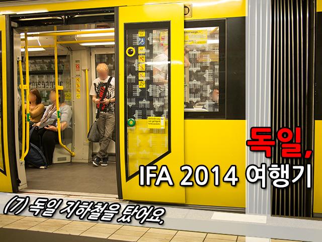 독일, IFA 2014 여행기 - (7) 독일 지하철을 탔어요. 타이틀