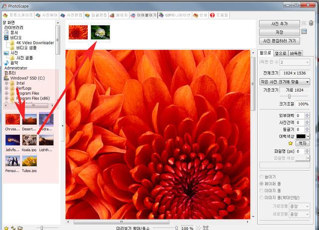 jpg 사진파일 합치기 이미지 병합하는 방법