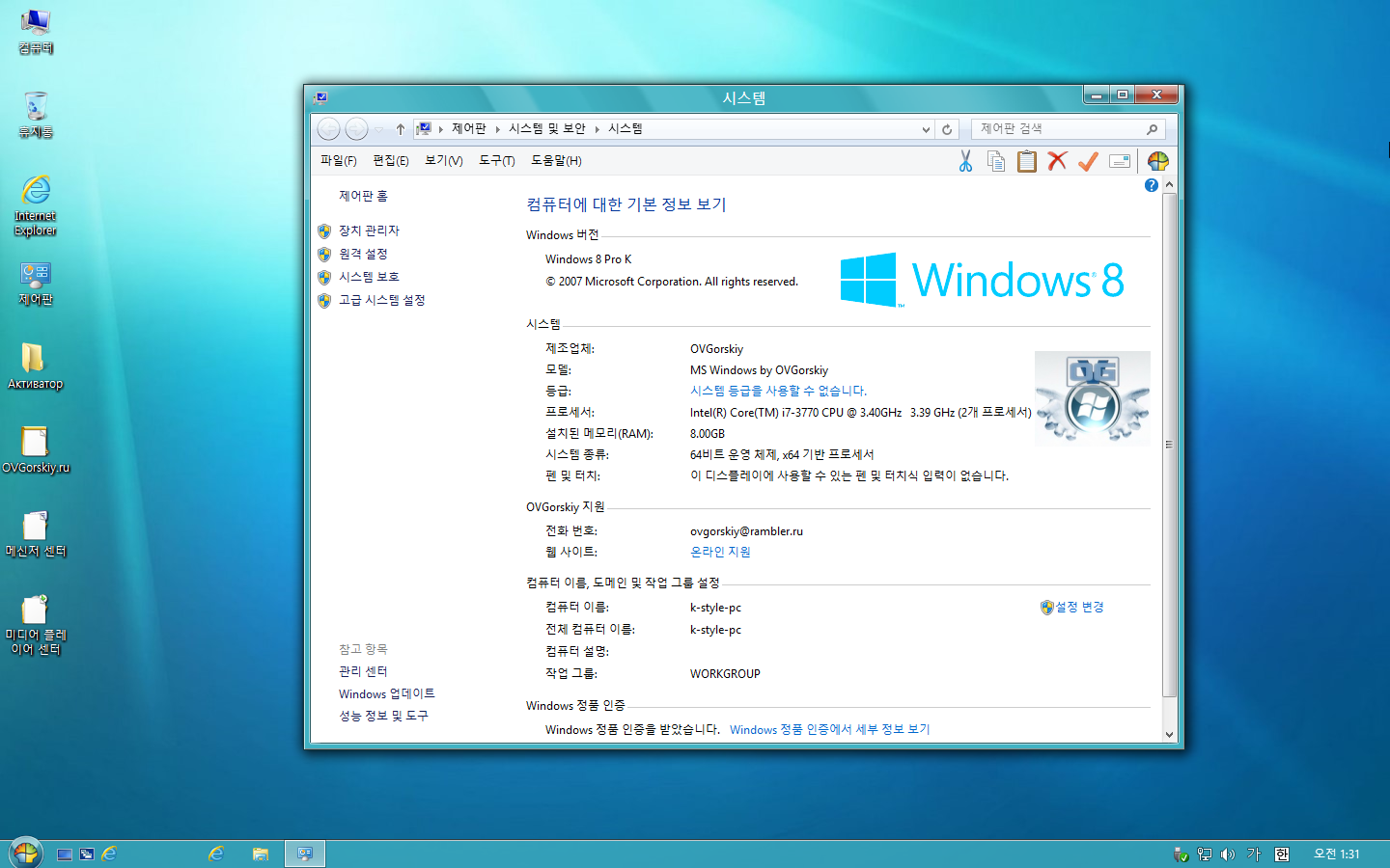 windows 8.1 professional vl with update 3 by ovgorskiy