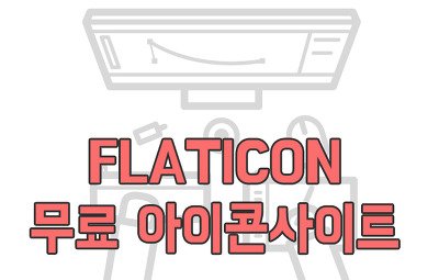 flaticon,freepic,무료아이콘,icon,디자인소스,아이콘소스,무료이미지,아이콘모음,플레티콘,벡터아이콘,reddreams,빨간꿈을꾸다