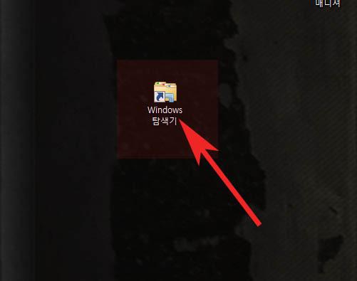 하드 드라이브 디스크 이름 바꾸기 변경 방법
