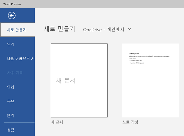 OfficePreview_Win10_9926_Miix2_149
