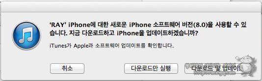 iOS8, 업데이트, 방법, 정리, 용량 문제, 피해가기, 백업, 아이튠즈