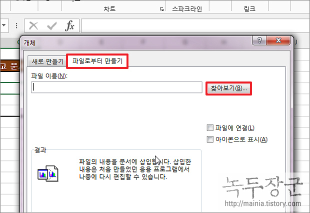 엑셀 Excel PDF 문서를 첨부하는 2가지 방법