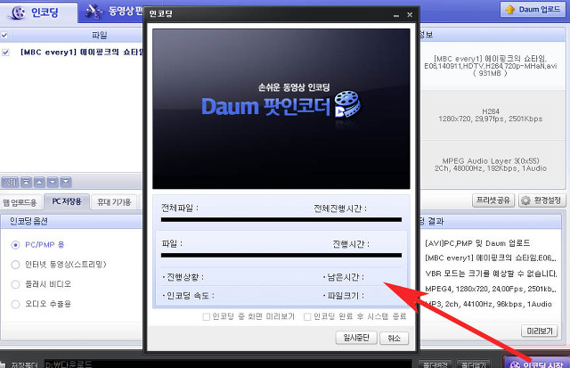 avi mkv 동영상 변환 간단방법