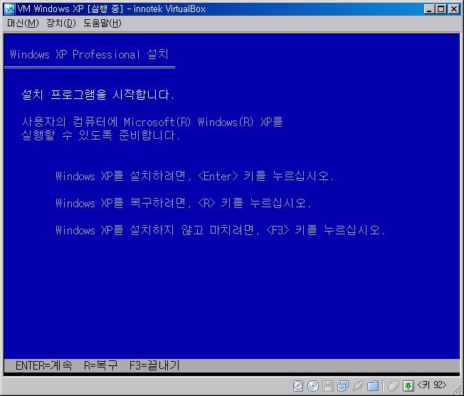 VirtualBox 윈도우XP 설치 시작