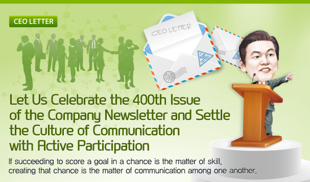 [CEO Letter] Let Us Celebrate the 400th Issue of the Company Newsletter and Settle the Culture of Communication with Active Participation
