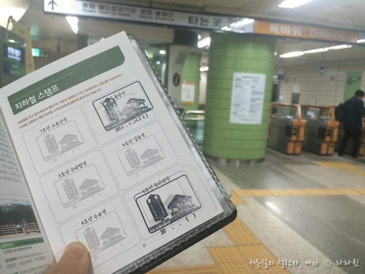 북한산 둘레길 패스포트 독바위역 도장