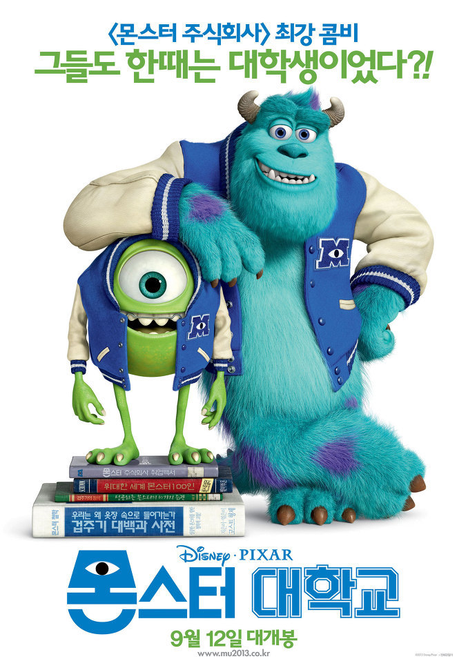 몬스터 대학교 (Monsters University)