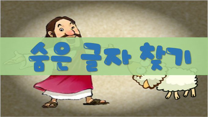 주일학교 PPT 게임 - 숨은글자찾기 (레크레이션)