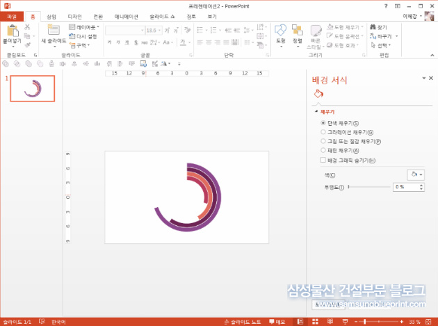 삼성물산건설부문친절한혜강씨 PPT차트 강의 11