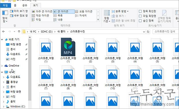 윈도우10 탐색기에서 사진 미리 보기 설정하거나 해제 하는 방법
