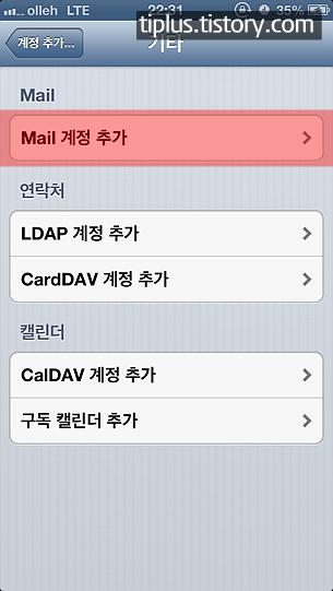 아이폰 메일 설정