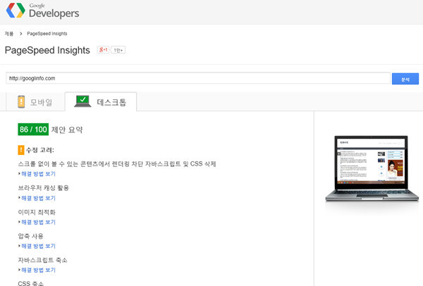 PageSpeed Insights 데스크탑 로딩 속도