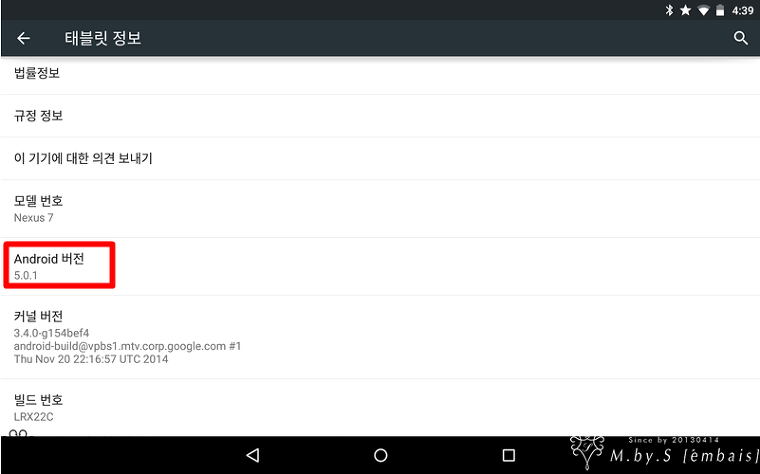 넥서스7, 넥서스7 2세대 롤리팝, 뉴 넥서스7 롤리팝, 안드로이드, 안드로이드 5.0.1, 안드로이드 5.0.1 업데이트, 롤리팝 강제 업데이트, 롤리팝 5.0.1 업데이트, 롤리팝 5.0.1 강제 설치, 안드로이드 5.0 안드로이드 5.0.1, 안드로이드 5.0.1 달라진 점, 롤리팝 5.0.1 설치,