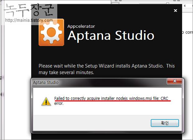 Aptana Studio (압타나 스튜디오) failed to correctly acquire installer_nodejs_windows.msi file crc error 에러 해결하는 방법