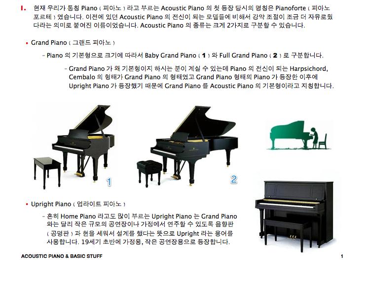 Acoustic Piano ( 피아노 ) 역사 02
