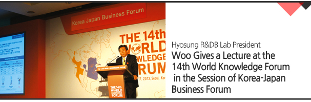 Hyosung R&DB Lab President Woo Gives a Lecture at the 14th World Knowledge Forum in the Session of Korea-Japan Business Forum