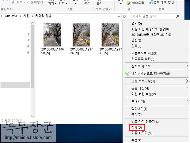윈도우10 파일, 폴더 삭제와 복원하는 방법