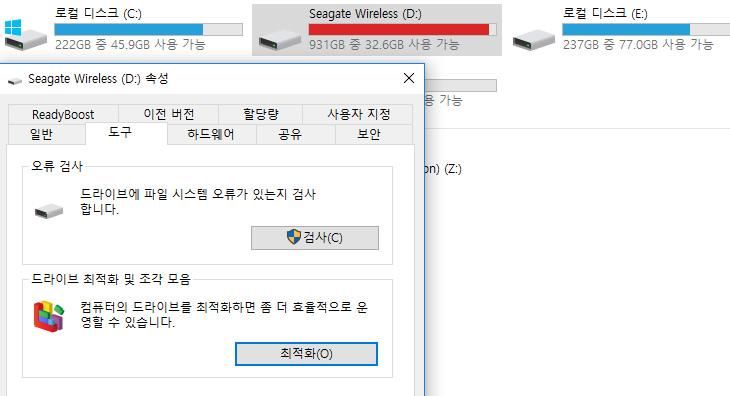 exFAT, 조각모음, Auslogics, Disk, Defrag, Auslogics Disk Defrag, 조각모음,외장하드,IT,조용하다는 이유로 외장하드를 사용 중 입니다. 문제는 특정 외장하드는 파일 시스템때문에 조각모음이 안되죠. exFAT 조각모음을 하는 방법에 대해서 설명하려고 합니다. 윈도우 기본 기능은 안되고 Auslogics Disk Defrag를 이용하면 가능한데요. exFAT 조각모음이 가능한 이 프로그램은 무료버전을 이용할 수 있습니다. 조각모음을 하면 조금 더 외장하드의 반응 속도가 좋아집니다. 벤치마크 상에서는 잘 보이진 않았으나 확실히 파일 목록을 불러오고나 실행 시 속도가 더 좋아지네요.