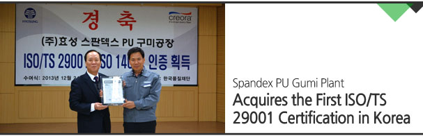 Spandex PU Gumi Plant Acquires the First ISO/TS 29001 Certification in Korea