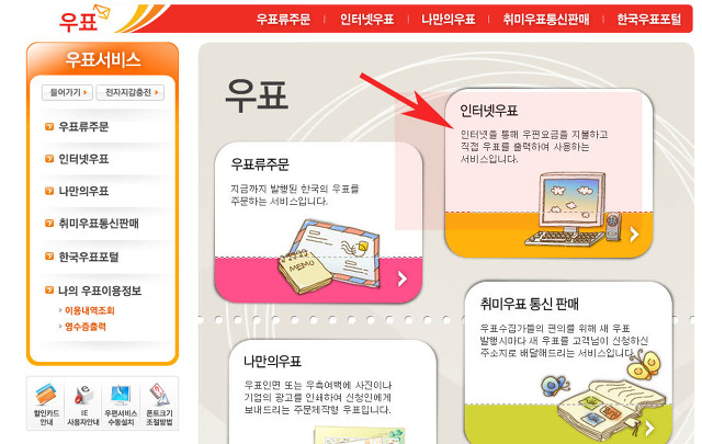 인터넷 우표구입 출력 및 신청 알아보기