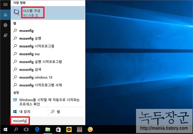 윈도우10 게임 할 때 백그라운드 실행되는 불필요한 프로그램 종료하는 방법
