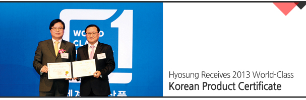 Hyosung Receives 2013 World-Class Korean Product Certificate