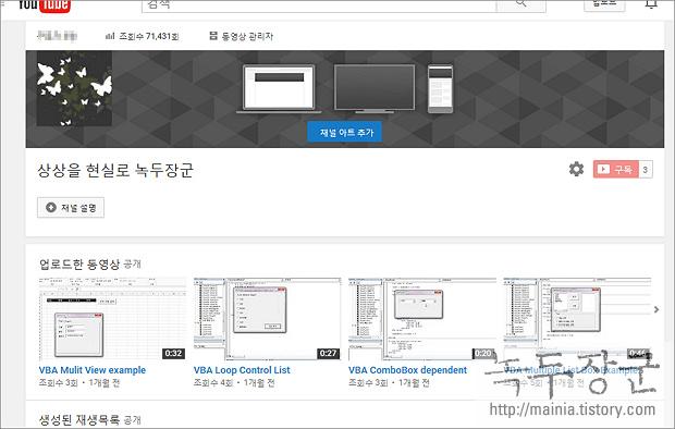 구글 유튜브 채널 홈 사용자가 원하는 형태로 직접 레이아웃 변경하는 방법