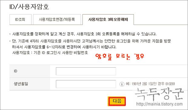 국민은행 인터넷 뱅킹 3회 오류 웹 사이트에서 해제하는 방법