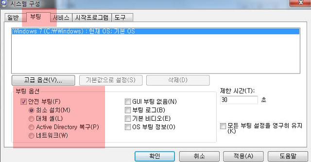 윈도우7 안전모드 부팅방법