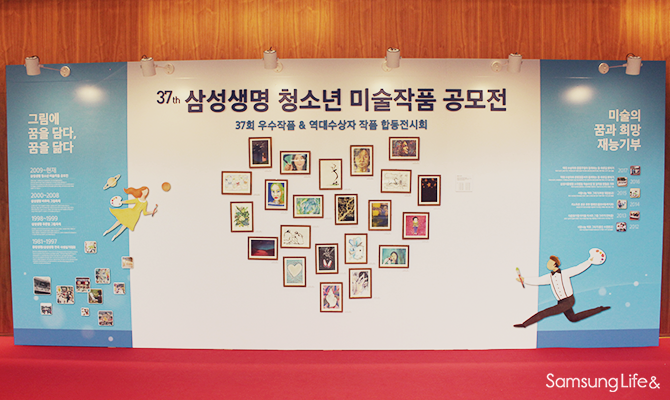 37회 삼성생명 청소년 미술작품 공모전
