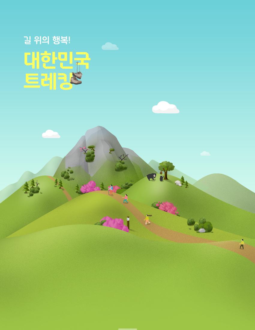 길 위의 행복! 대한민국 트레킹