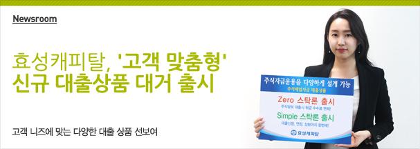 효성캐피탈 '고객 맞춤형' 신규 대출상품 대거 출시