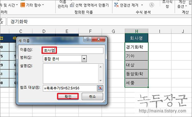 엑셀 Excel 드롭다운 목록의 항목 추가하거나 제거하는 방법