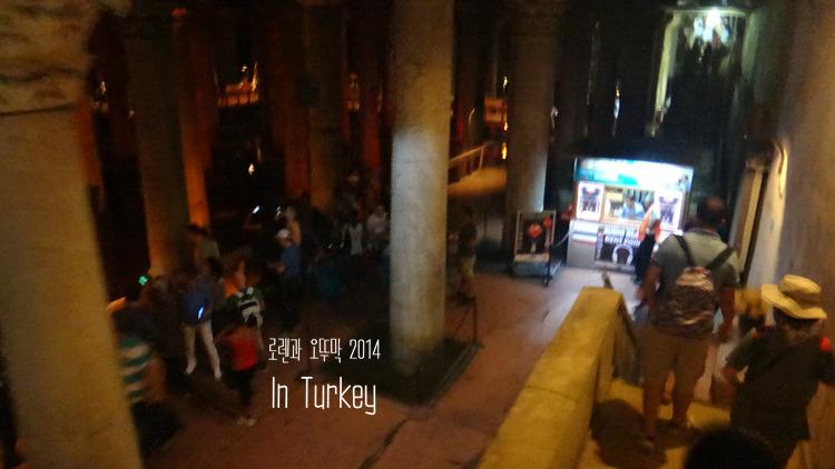 터키여행후기 이스탄불 '예레바탄 사라이' 정말 어두운 지하저수지2