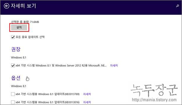 윈도우8 업데이트 종류를 선택하거나 최신 업데이트 여부 확인하는 방법