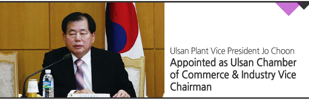 Ulsan Plant Vice President Jo Choon Appointed as Ulsan Chamber of Commerce & Industry Vice Chairman