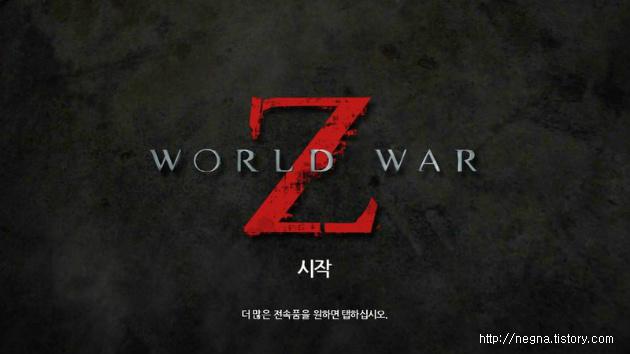 안드로이드 월드 워 Z(World War Z)