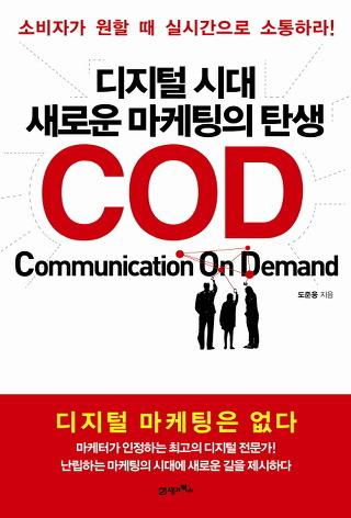 디지털 시대 새로운 마케팅의 탄생 COD