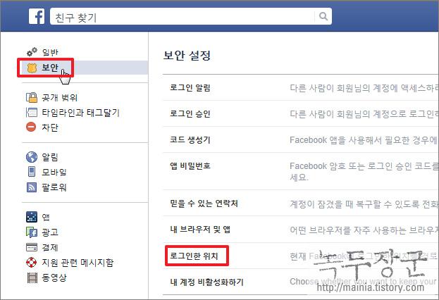 페이스북 로그인 내역, 현재 접속 중인 세션 알아보고 접속 끊기