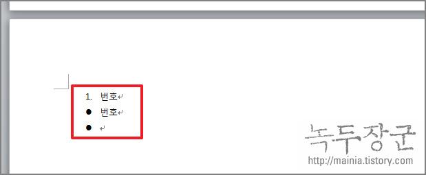 MS 워드 번호 자동 매기기 기능 설정과 해제