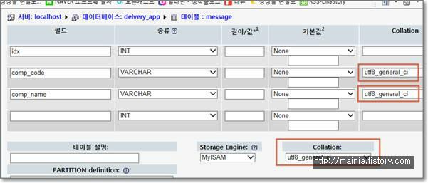 [C#] MySQL 데이터 저장시 한글이 깨질 때