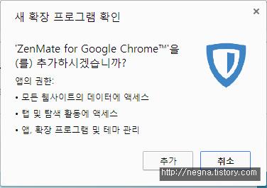 구글 크롬 zenmate로 차단사이트 우회하기